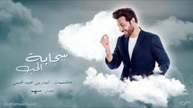 Photo of كلمات اغنية سحابة الحب – ماجد المهندس