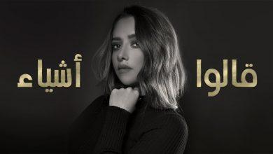 Photo of كلمات اغنية قالوا اشياء – بلقيس