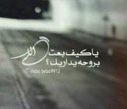 Photo of كلمات اغنية يا كيف بعت اللى بروحة يداريك مكتوبة ـ محمد عبدة
