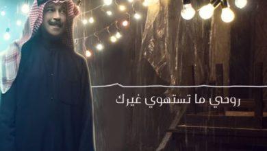 Photo of كلمات أغنية ما ينسيك عبد الله الرويشد مكتوبة