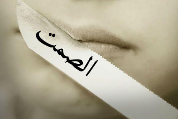 كلمات عن الصمت , خواطر عن صمتي , عبارات عن الصمت