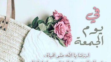 Photo of كلمات عن يوم الجمعة ، اجمل عبارات عن يوم الجمعة
