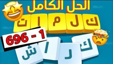 Photo of حل كلمات كراش 546