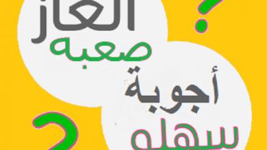 Photo of لغز شخص زاهد في الحياة من 5 حروف فطحل