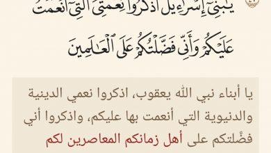 Photo of ما المراد بالعالمين في قوله تعالى واني فضلتكم على العالمين