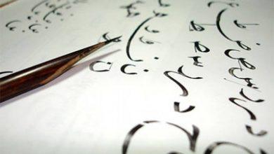 Photo of معنى كلمة يستشرف