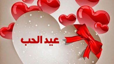 Photo of متى موعد عيد الحب