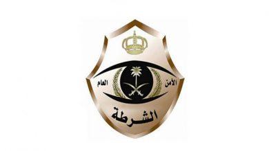 Photo of شرطة الرياض: توقيف 11 آسيوياً هرّبوا مبالغ مالية كبيرة إلى الخارج بطرق غير رسمية