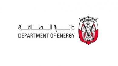 "Photo of ""طاقة أبوظبي"" تدرس تحفيز قطاع الصناعة بأسعار تفضيلية لتعرفة الكهرباء"