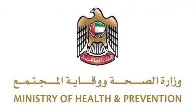"""Photo of """"الصحة الإماراتية"""" تكشف عن تطبيق رقمي لمراقبة المرضى عن بعد"""