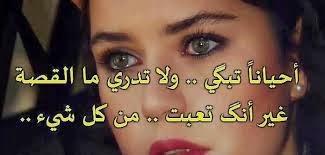 Photo of صور حزينة وعليها كلام حزين جدا , عبارات حزينة