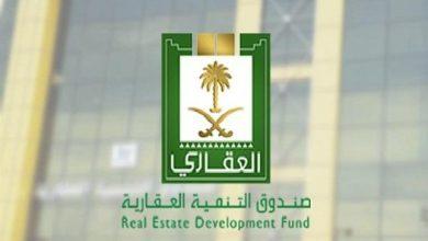 """Photo of """"العقاري"""": تخفيض الدفعة المقدمة للوحدات السكنية للمستفيدين بشرط"""