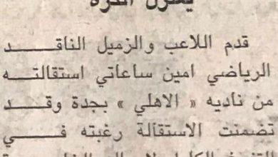 Photo of يماني يفجرها بالوثائق : ساعاتي كان أهلاويا