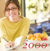 2000 سعرة حرارية