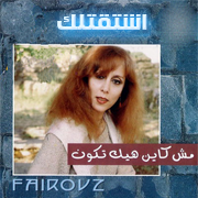 Photo of فيروز اشتقتلك
