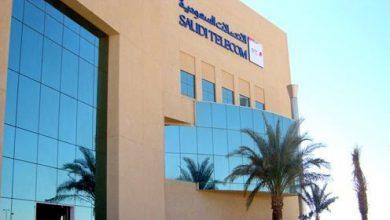 Photo of 8 وظائف إدارية وهندسية شاغرة في شركة الاتصالات السعودية