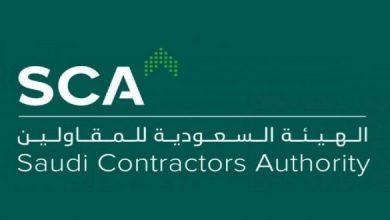 Photo of وظائف إدارية شاغرة في الهيئة السعودية للمقاولين