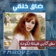 Photo of فيروز ضاق خلقي