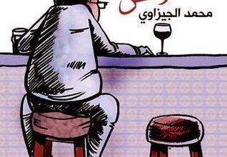 Photo of تحميل في صحتك يا وطن لـ محمد الجيزاوي PDF