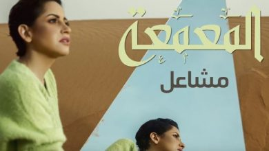 Photo of كلمات أغنية المعمعة للفنانة مشاعل مكتوبة