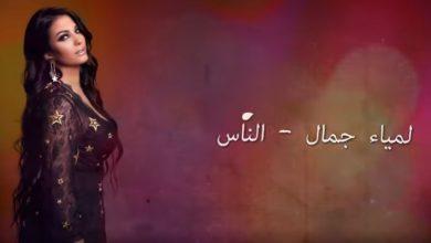 Photo of كلمات أغنية الناس – لمياء جمال مكتوبة