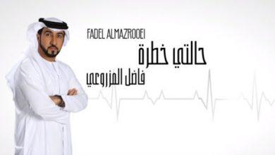 Photo of كلمات أغنية حالتي خطره فاضل المزروعي مكتوبة
