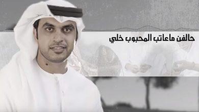 Photo of كلمات أغنية حالفن ماعاتب المحبوب – هزاع مكتوبة
