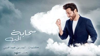 Photo of كلمات أغنية سحابة الحب للفنان ماجد المهندس مكتوبة