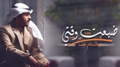 Photo of كلمات أغنية ضيعت وقتي – عبدالسلام محمد مكتوبة