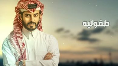 Photo of كلمات أغنية طفوليه الفنان علي الراشد مكتوبة