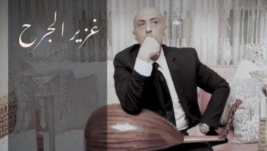 Photo of كلمات أغنية غزير الجرح – خالد عياد مكتوبة