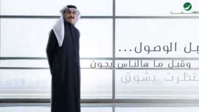 Photo of كلمات أغنية قبل الوصول عبد الله الرويشد مكتوبة