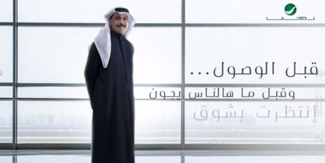 كلمات أغنية قبل الوصول عبد الله الرويشد مكتوبة