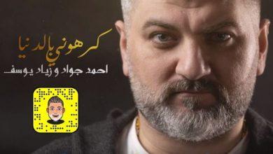 Photo of كلمات أغنية كرهوني بالدنيا – أحمد جواد – زياد يوسف مكتوبة