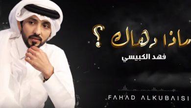 Photo of كلمات أغنية ماذا دهاك للفنان فهد الكبيسي مكتوبة