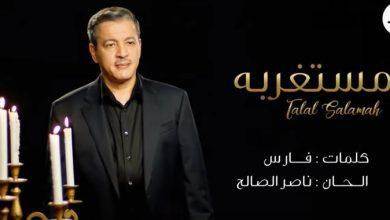 Photo of كلمات أغنية مستغربة – طلال سلامة مكتوبة