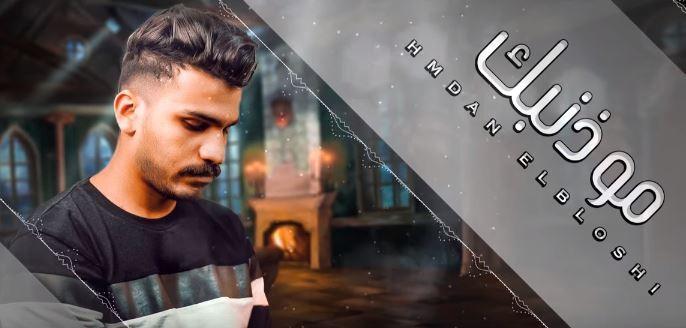 كلمات أغنية مو ذنبك للفنان حمدان البلوشي مكتوبة