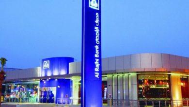 Photo of 10 وظائف شاغرة للجنسين لدى مصرف الراجحي في 3 مدن