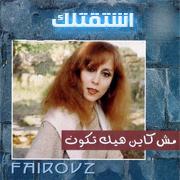 Photo of فيروز ولي فؤاد