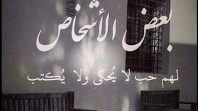 Photo of حالات واتساب حزينه , صور حالات واتس اب حزن