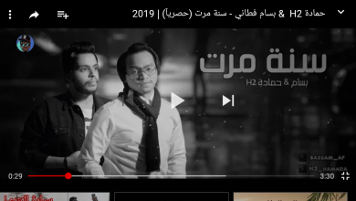 Photo of كلمات أغنية سنة مرت حمادة وبسام فطاني مكتوبة