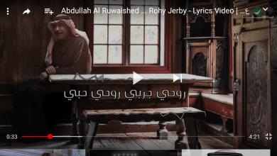 Photo of كلمات أغنية روحي جربي للفنان عبدالله الرويشد مكتوبة