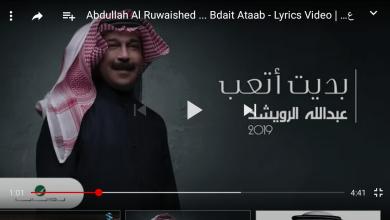 Photo of كلمات أغنية بديت أتعب للفنان عبدالله الرويشد مكتوبة