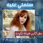 Photo of فيروز سلملي عليه