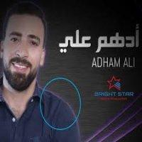 Photo of كلمات اغنية غلطه عمري – ادهم علي