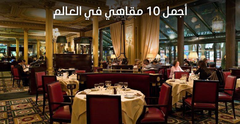 أفضل مقاهي الرياض