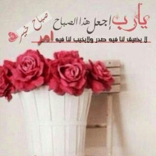 دعاء صباح الخير صباح الورد