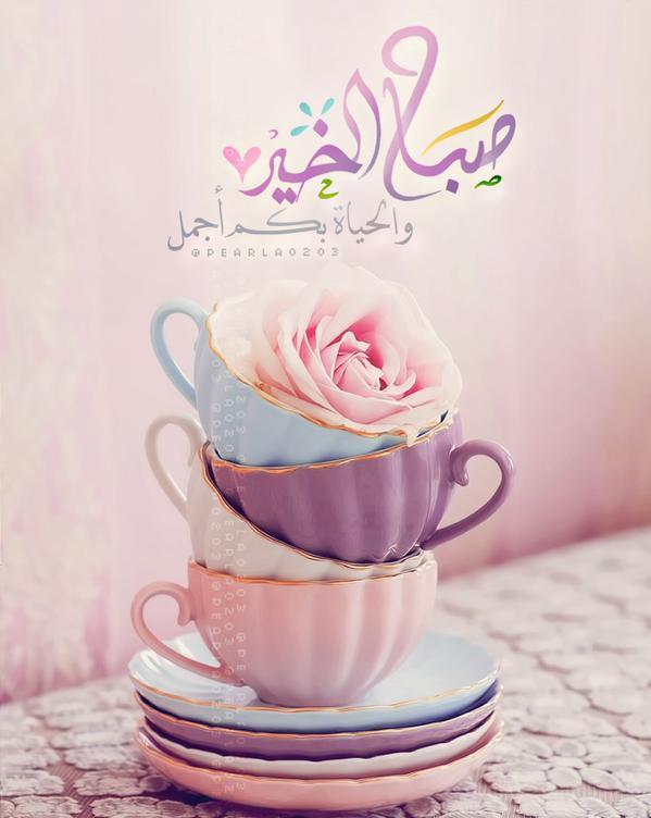 صباح الخير والحياة بكم أجمل صباح الورد تويتر