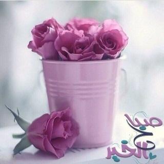 صباح الورد لاحلى ورد