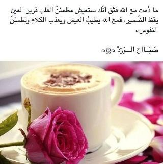 صور أجمل دعاء صباح الورد